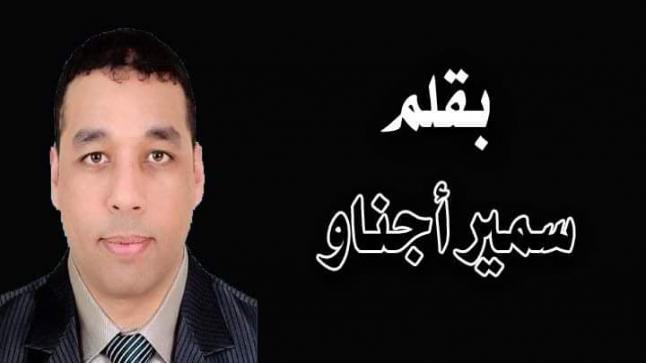 سمير أجناو يكتب.. الانتخابات والقفف والخرفان..!