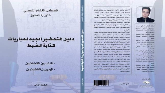 """إصدار مؤلف هو الأول من نوعه للدكتور المصطفى الغشام الشعيبي """" دليل التحضير الجيد لمباريات كتابة الضبط"""