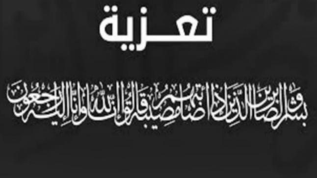 """تعزية ومواساة في وفاة الحاج """"علال بوعبد السلام"""""""