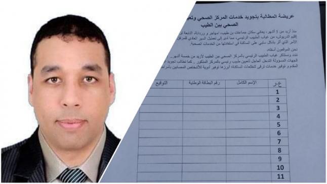 سمير أجناو يكتب…لاتنسوا التوقيع على العريضة..!