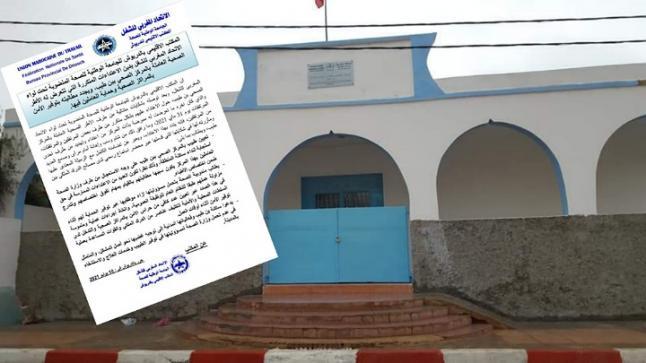 نقابة الاتحاد المغربي للشغل بقطاع الصحة تطالب بتعيين طبيب بمركز بن طيب وحماية العاملين فيه