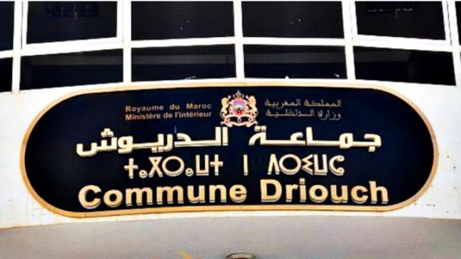 منتخبوا جماعة الدريوش يفشلون في تشكيل المجلس بسبب خلافات داخل بيت الحمامة