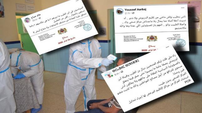نشطاء يوجهون انتقادات لمندوبية الصحة بالاقليم ولمنتخبي بن الطيب لهذا السبب