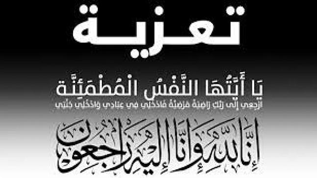 """تعزية ومواساة في وفاة المرحومة والدة عامل إقليم الدريوش """"محمد رشدي"""""""