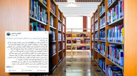 إقليم الدريوش.. مطالب بإحداث مكتبة عمومية بآيث سعيذ