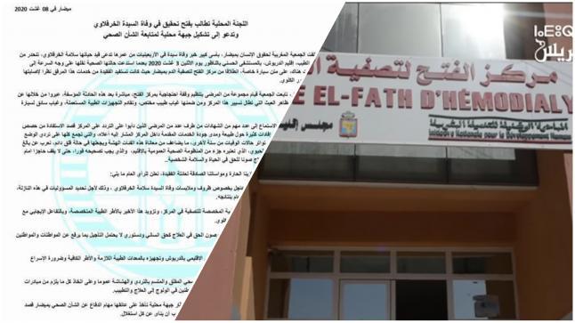 الجمعية المغربية لحقوق الإنسان تطالب بفتح تحقيق داخل مركز تصفية الدم بميضار