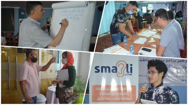 """في إطار مشروع """"سمعلي"""" جمعية ثسغناس تنظم ورشة تحسيسية حول """" حكامة الجماعات الترابية"""""""