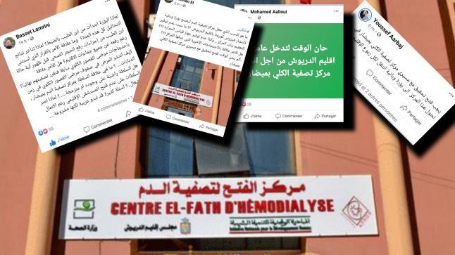 نشطاء يطالبون بفتح تحقيق عاجل في مركز الفتح لتصفية الكلي بميضار