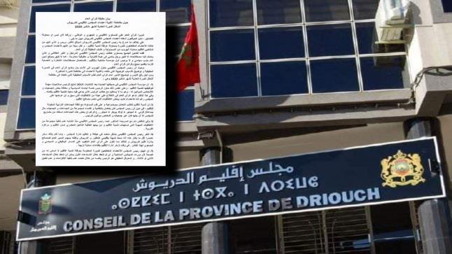 اعضاء بمجلس اقليم الدريوش يصدرون بيانا توضيحيا حول مقاطعتهم لدورة شتمبر