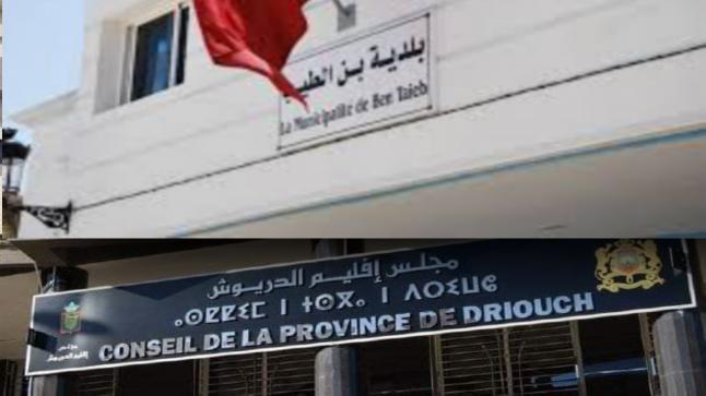 مقاطعة دورة مجلس اقليم الدريوش تخلق خلافا بين أعضاء مجلس بن الطيب