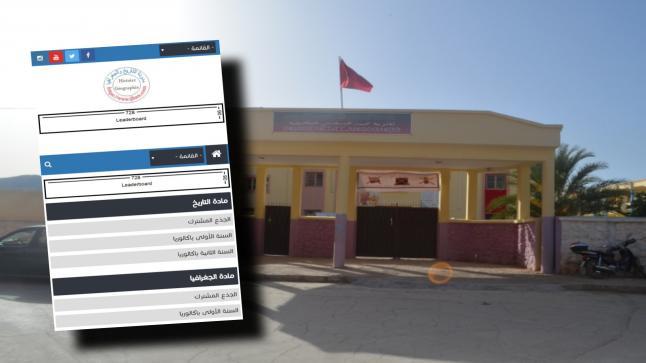 منصة رقمية هي الاولى من نوعها في اقليم الدريوش للتعليم عن بعد في بن الطيب