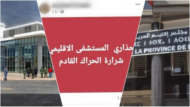 نائب رئيس المجلس الاقليمي يحذر من حراك قادم بسبب المستشفى الاقليمي بالدريوش