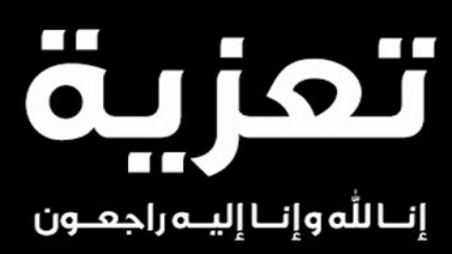 """الدكتور """"أحمد خرطة"""" يتقدم بتعزية في وفاة والد الاستاذ """"أحمد النبوتي """""""