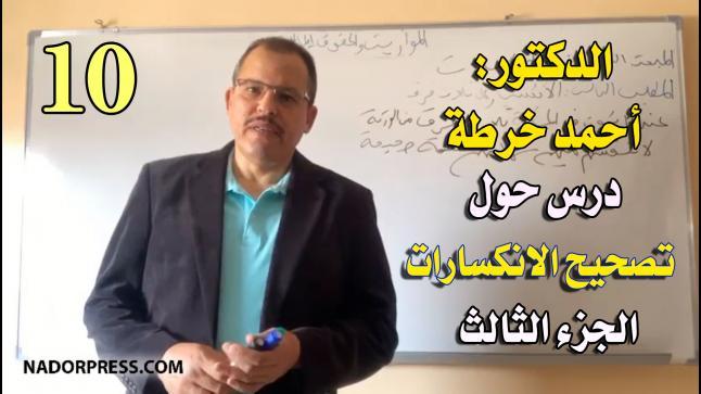 """الدكتور """"أحمد خرطة"""" يقدم درسهُ حول تصحيح الانكسارات-الجزء الثالث"""