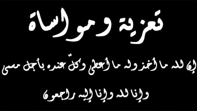"""تعزية في وفاة اخ الفاعل الجمعوي والموظف بجماعة بن الطيب """"فاضل بوتشوت"""""""