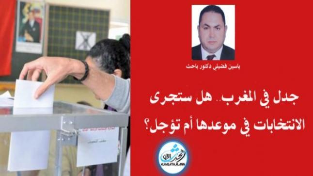 جدل في المغرب..هل ستجرى الانتخابات في موعدها أم تؤجل
