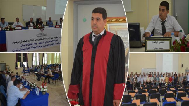 """لأول مرة.. كلية الناظور تشهد أول مناقشة أطروحة الدكتوراه في شعبة القانون العام من طرف الطالب """"محمد رحوتي """""""