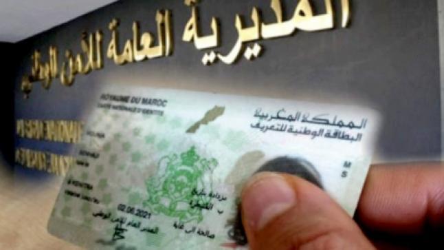 ما محل إقليم الناظور من الحصول على مواعيد إنجاز بطاقة التعريف الوطنية