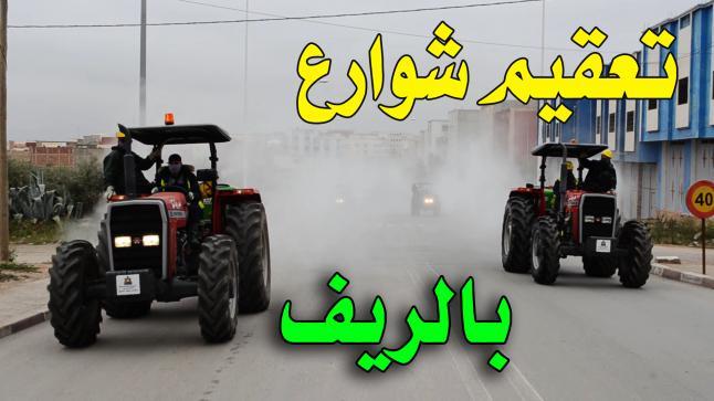 عملية تعقيم شوارع وأزقة بمدينة بن الطيب لمنع تفشي الفيروس