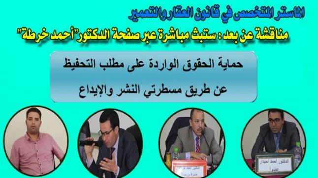 يوم الخميس سيتم مناقشه أول رسالة ماستر بجامعة محمد الأول -كلية الناظور عبر منصة التواصل عن بُعد
