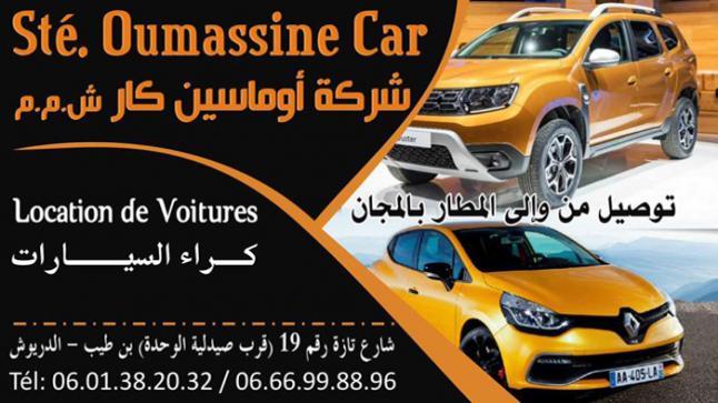 شركة اوماسين كار لكراء السياراتبمدينة بن الطيب