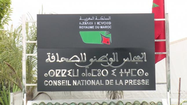 المجلس الوطني للصحافة يكشف عن أعداد الصحافيين الحاصلين على البطاقة المهنية برسم سنة 2020