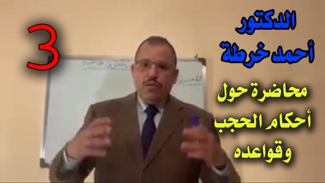 """الدراسة عن بعد.. الدكتور"""" أحمد خرطة"""" يقدم درسه في أحكام الحجب وقواعده"""