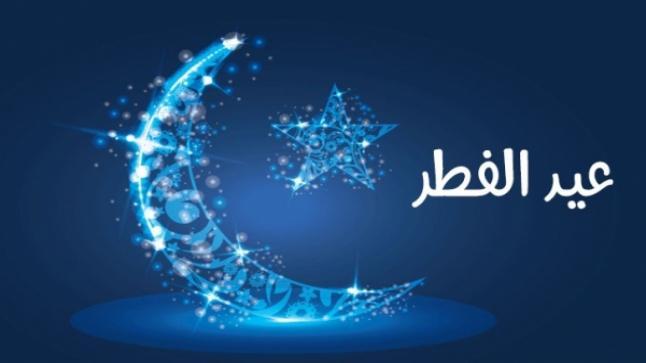 عيد الفطر غدا الأحد بالمغرب .. وناظوربريس تبارك للزوار