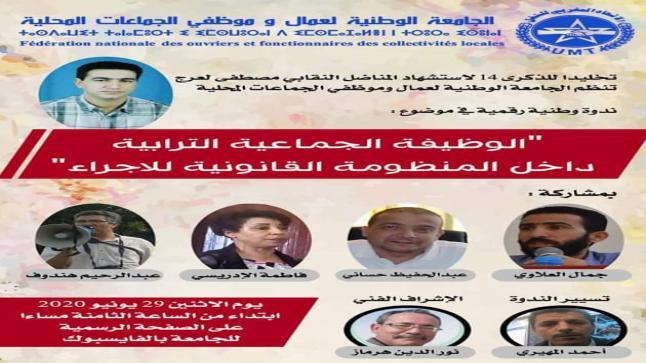 نقابة تناقش أوضاع عمال وموظفي الجماعات في ندوة رقمية وطنية